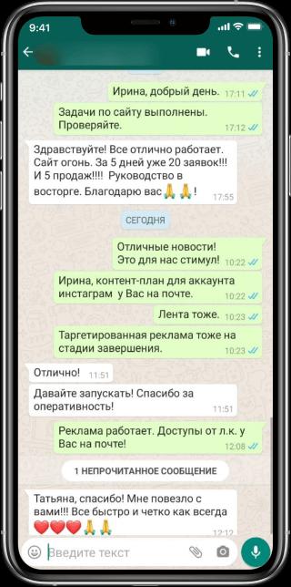 Отзыв от клиента